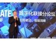 新华三大互联:智能洞察决胜企业